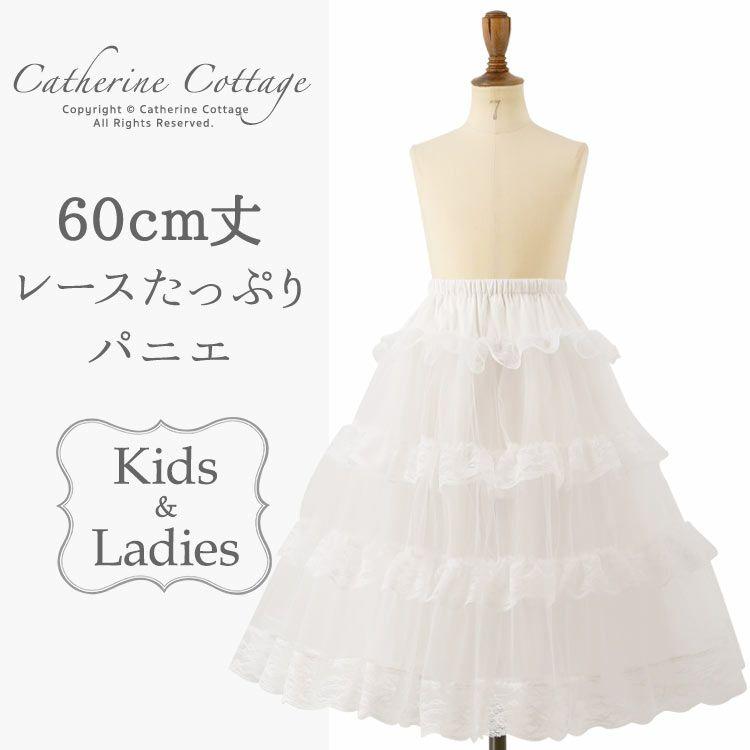 キャサリンコテージパニエ60cm