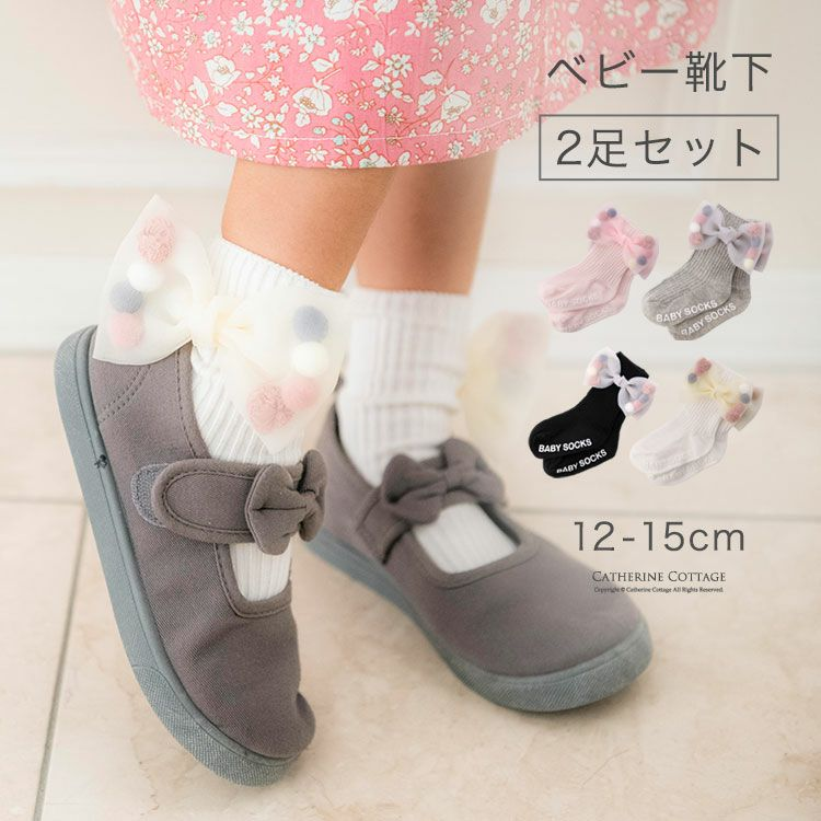 ベビー靴下女の子ポンポンリボンベビーソックス2足セット[黒&ピンク、白&グレー12131415cm1歳2歳3歳]滑り止め付きおしゃれかわいい出産祝い誕生日プレゼントギフトキャサリンコテージYUP12