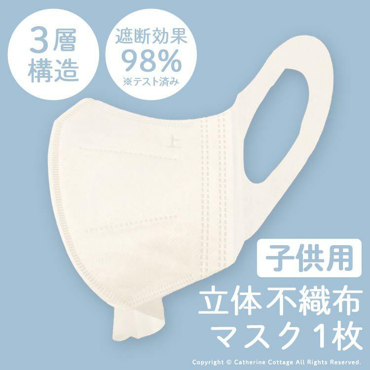 キッズマスク立体不織布マスク子供用3層不織布3Dマスク使い捨て通販白小さめ小さいサイズ楽天通販YUP4