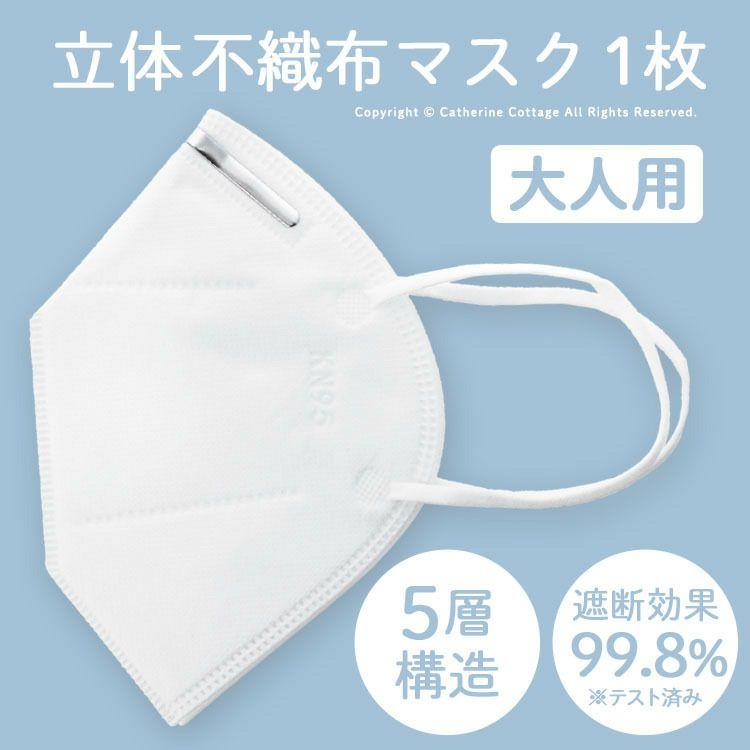 不織布マスク立体マスク白大人ノーズワイヤー入り高機能フィルター5層使い捨て通販KN95マスク花粉防塵ウイルス対策YUP4