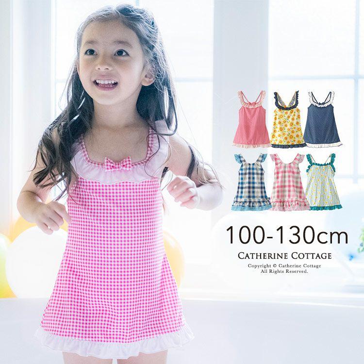 女の子用のおしゃれでかわいい水着の通販