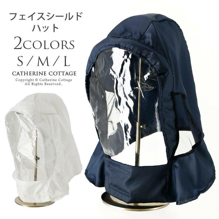 フェイスカバー透明窓付きフェイスシールドハット帽子防護シールド白ネイビー紺飛沫対策花粉対策通販楽天