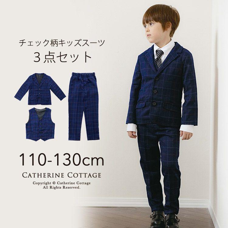 男児スーツ
